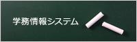 学務情報システム